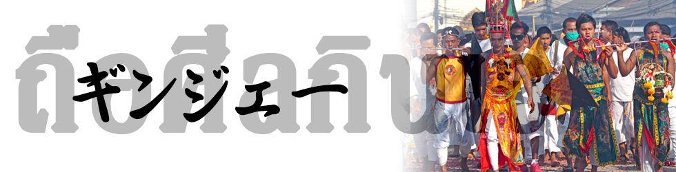 ประเพณี,วัฒนธรรม,ประวัติศาสตร์ ,เทศกาล,แผนที่,タイ,北部,東北部,中部,東部,西部,南部,イサーン,ラーンナー,77県,地理,歴史,観光,旅行,行き方,地図,マップ,バンコク,空港,バス,交通,地方,thailand77,アメージング,東南アジア,チェンマイ,プーケット,遺跡,ツアー,フェスティバル,伝統,舞踊,パレード,山車,燈籠,イーペン,象祭り,ソンクラーン,ピーターコーン,ฮีตสิบสอง,ベジタリアンフェスティバル,菜食週間,トラン