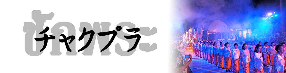 ประเพณี,วัฒนธรรม,ประวัติศาสตร์ ,เทศกาล,แผนที่,タイ,北部,東北部,中部,東部,西部,南部,イサーン,ラーンナー,77県,地理,歴史,観光,旅行,行き方,地図,マップ,バンコク,空港,バス,交通,地方,thailand77,アメージング,東南アジア,チェンマイ,プーケット,遺跡,ツアー,フェスティバル,伝統,舞踊,パレード,山車,燈籠,イーペン,象祭り,ソンクラーン,ピーターコーン,ฮีตสิบสอง,チャクプラ,オークパンサー