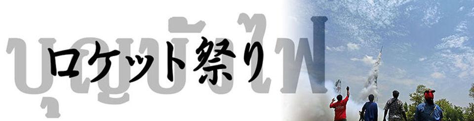 ประเพณี,วัฒนธรรม,ประวัติศาสตร์ ,เทศกาล,แผนที่,タイ,北部,東北部,中部,東部,西部,南部,イサーン,ラーンナー,77県,地理,歴史,観光,旅行,行き方,地図,マップ,バンコク,空港,バス,交通,地方,thailand77,アメージング,東南アジア,チェンマイ,プーケット,遺跡,ツアー,フェスティバル,伝統,舞踊,パレード,山車,燈籠,イーペン,象祭り,ソンクラーン,ピーターコーン,ブンバンファイ,ロケット祭り,雨乞い,ฮีตสิบสอง