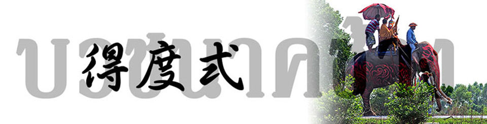 ประเพณี,วัฒนธรรม,ประวัติศาสตร์ ,เทศกาล,แผนที่,タイ,北部,東北部,中部,東部,西部,南部,イサーン,ラーンナー,77県,地理,歴史,観光,旅行,行き方,地図,マップ,バンコク,空港,バス,交通,地方,thailand77,アメージング,東南アジア,チェンマイ,プーケット,遺跡,ツアー,フェスティバル,伝統,舞踊,パレード,山車,燈籠,イーペン,象祭り,ソンクラーン,ピーターコーン,ฮีตสิบสอง,得度式,出家式