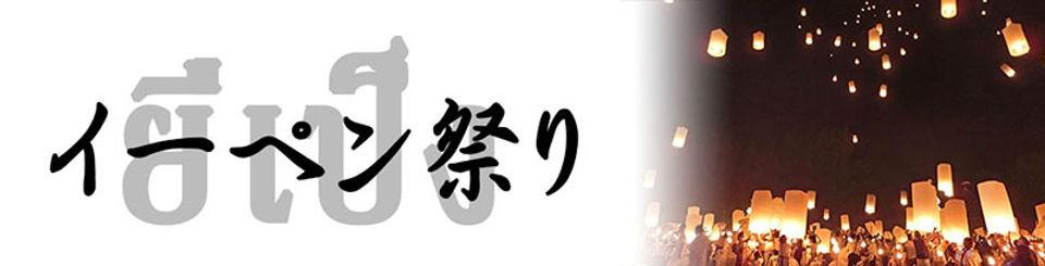 ประเพณี,วัฒนธรรม,ประวัติศาสตร์ ,เทศกาล,แผนที่,タイ,北部,東北部,中部,東部,西部,南部,イサーン,ラーンナー,77県,地理,歴史,観光,旅行,行き方,地図,マップ,バンコク,空港,バス,交通,地方,thailand77,アメージング,東南アジア,チェンマイ,プーケット,遺跡,ツアー,フェスティバル,伝統,舞踊,パレード,山車,燈籠,イーペン,象祭り,ソンクラーン,ピーターコーン,ฮีตสิบสอง
