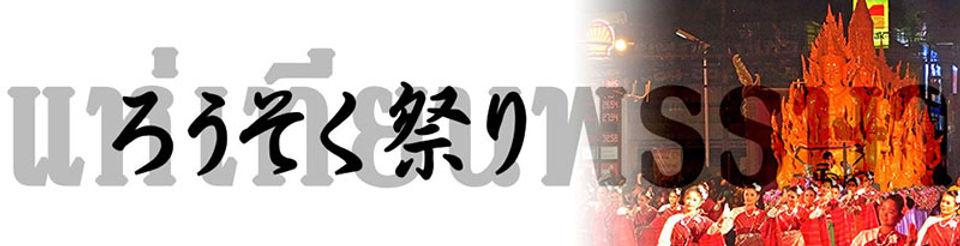 ประเพณี,วัฒนธรรม,ประวัติศาสตร์ ,เทศกาล,แผนที่,タイ,北部,東北部,中部,東部,西部,南部,イサーン,ラーンナー,77県,地理,歴史,観光,旅行,行き方,地図,マップ,バンコク,空港,バス,交通,地方,thailand77,アメージング,東南アジア,チェンマイ,プーケット,遺跡,ツアー,フェスティバル,伝統,舞踊,パレード,山車,燈籠,イーペン,象祭り,ソンクラーン,ピーターコーン,ฮีตสิบสอง,カオパンサー,ろうそく祭り