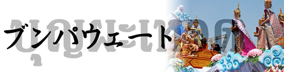 ประเพณี,วัฒนธรรม,ประวัติศาสตร์ ,เทศกาล,แผนที่,タイ,北部,東北部,中部,東部,西部,南部,イサーン,ラーンナー,77県,地理,歴史,観光,旅行,行き方,地図,マップ,バンコク,空港,バス,交通,地方,thailand77,アメージング,東南アジア,チェンマイ,プーケット,遺跡,ツアー,フェスティバル,伝統,舞踊,パレード,山車,燈籠,イーペン,象祭り,ソンクラーン,ピーターコーン,ฮีตสิบสอง,ブンパウェート