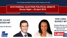 CAF 2019 Federal Election Debate Dinner