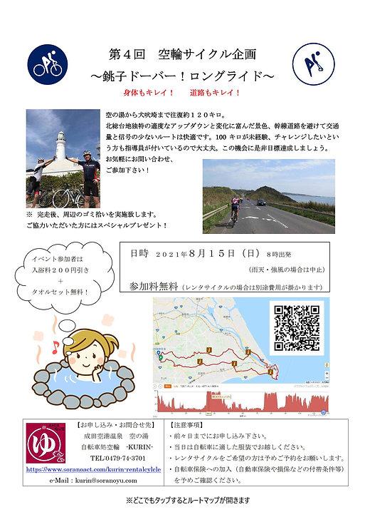 第4回.銚子ライド815_2.jpg