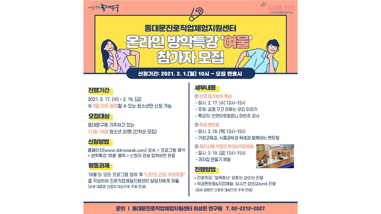 [종료] 2/17~2/19 온라인 방학특강 '여울'