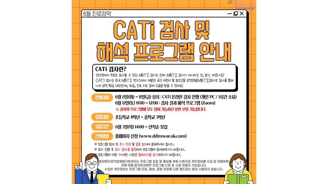 [종료] 6월 진로강약 - CATi 검사(11~16세)