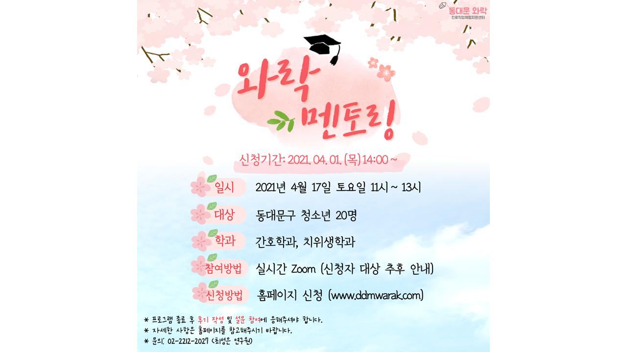 [종료] 4/17(토) 와락 멘토링 - 간호학과/치위생학과