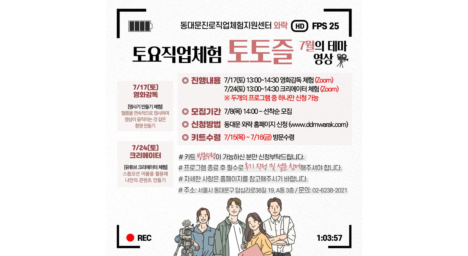[종료] 7월 토토즐 - 영화감독&크리에이터 (중복신청불가)