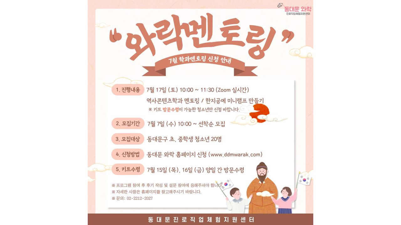 [종료] 7/17(토) 와락멘토링 - 역사콘텐츠학과&한지공예미니램프만들기