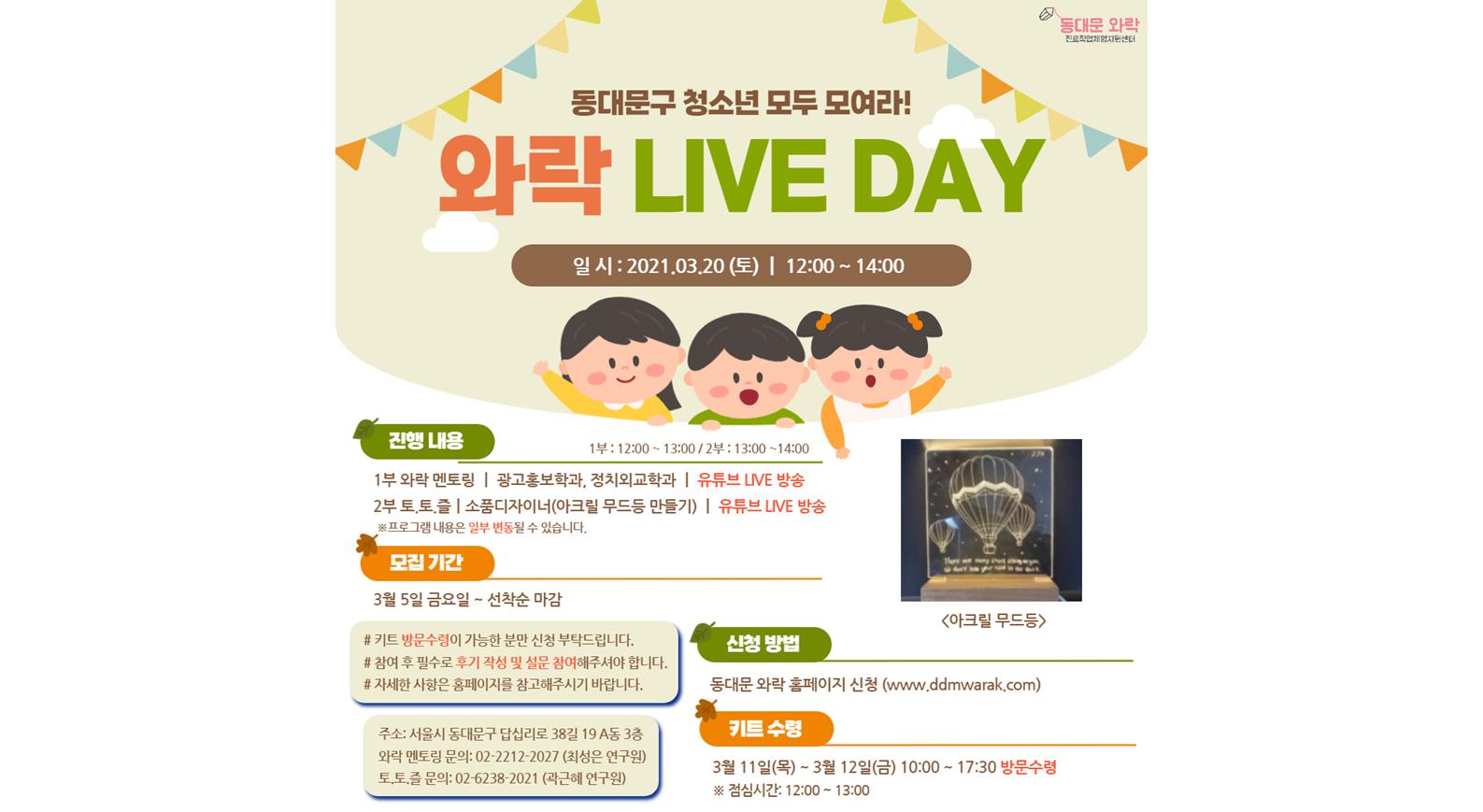 [종료] 3월 와락 LIVE DAY