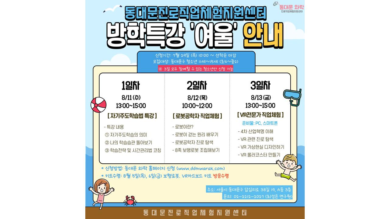 [마감] 8/11(수)~8/13(금) 온라인 방학특강 '여울'