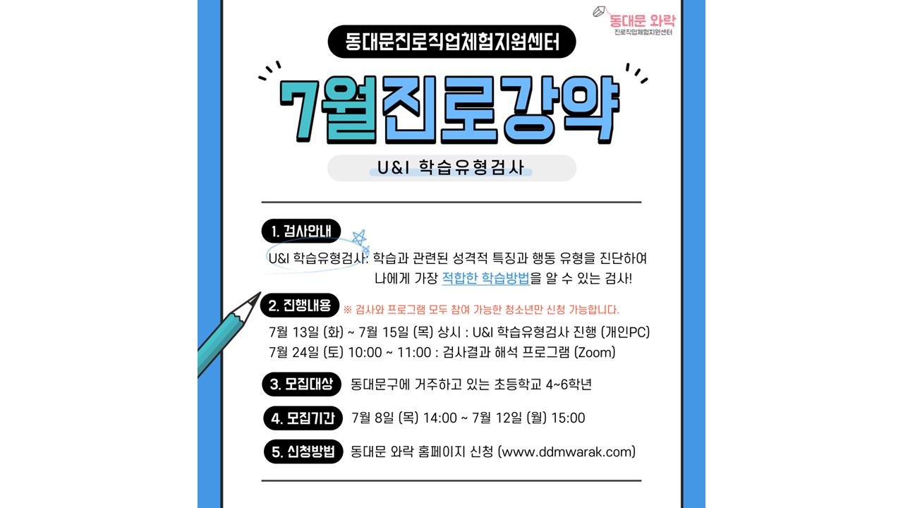 [종료] 7월 진로강약 - U&I 학습유형검사 (11~13세)