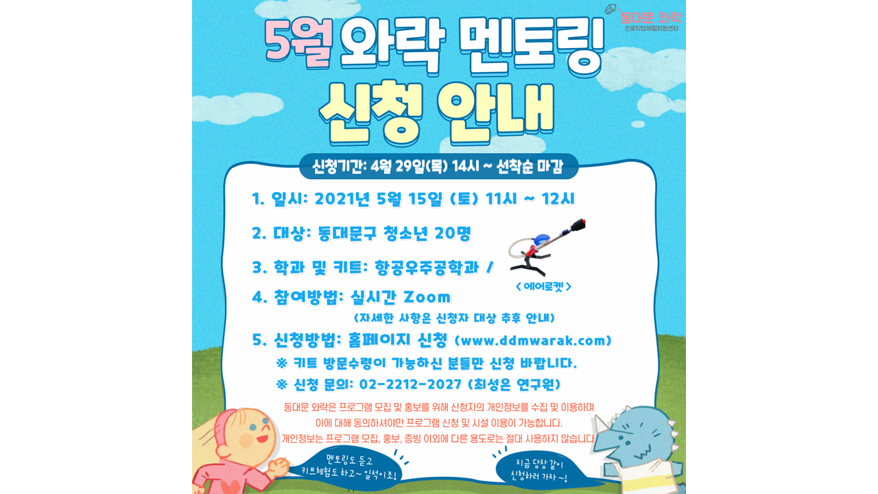 [종료] 5/15(토) 와락 멘토링 - 항공우주공학과