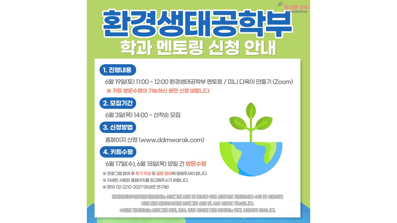 [종료] 6/19(토) 와락 멘토링 - 환경생태공학부&미니다육이 만들기