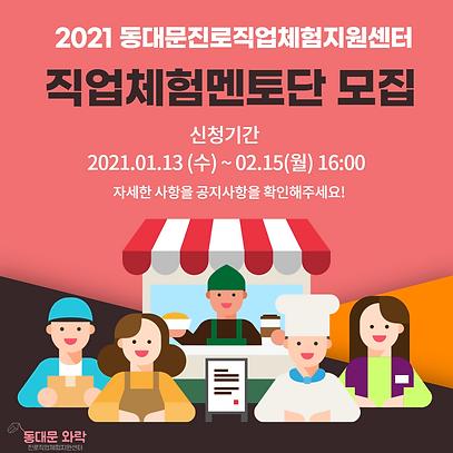 2021 동대문진로직업체험지원센터 직업체험멘토단 모집 팝업용.png