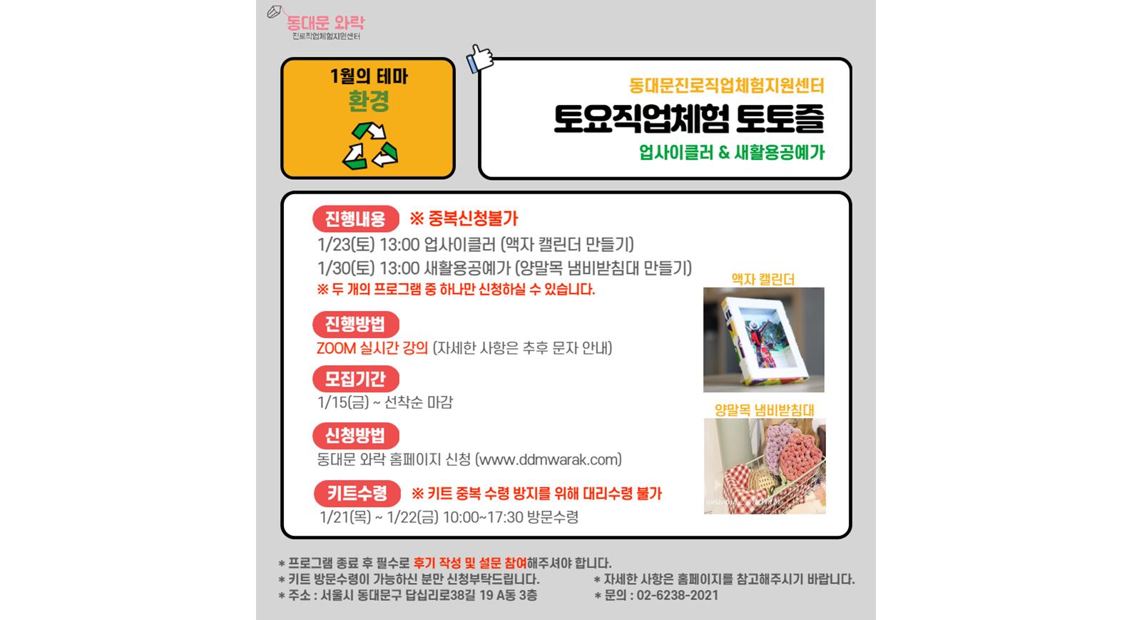 [종료] 1월 토토즐 - 업사이클러&새활용공예가 (중복신청불가)