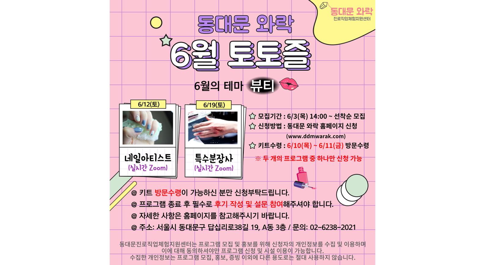 [종료] 6월 토토즐 - 네일아티스트&특수분장사 (중복신청불가)