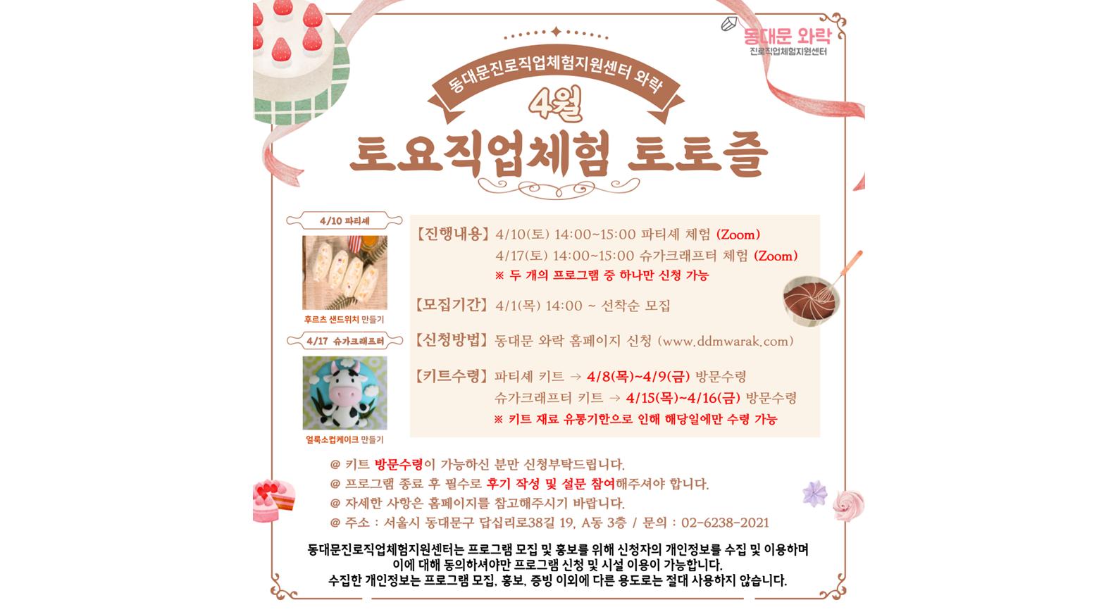[종료] 4월 토토즐 - 파티셰&슈가크래프터 (중복신청불가)
