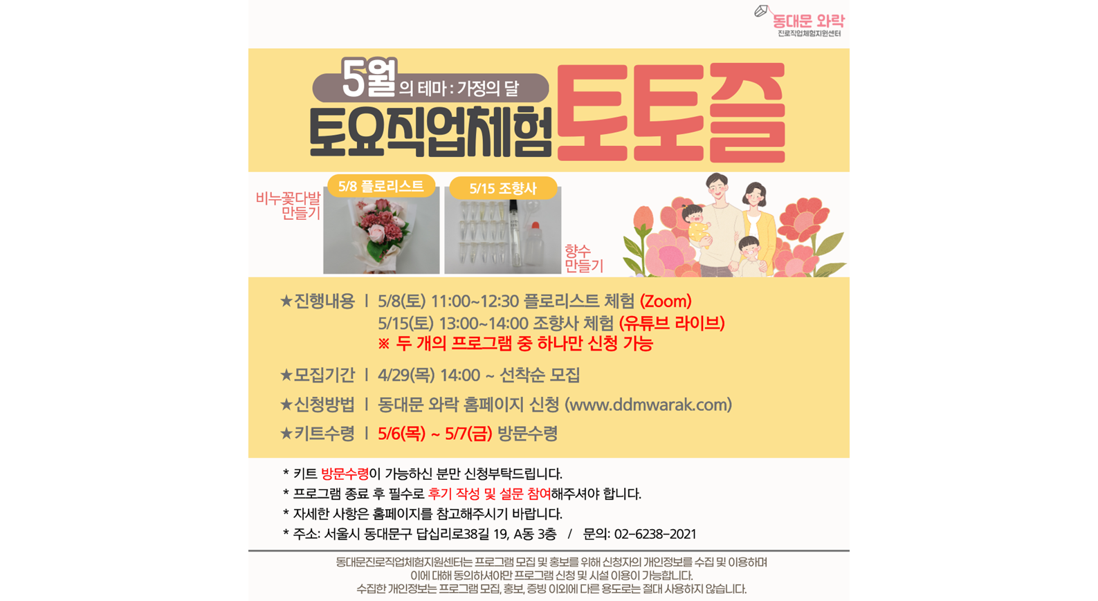 [종료] 5월 토토즐 - 플로리스트&조향사 (중복신청불가)