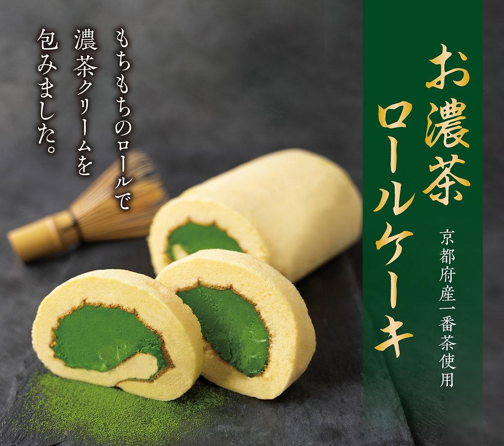 202011_お濃茶ロール_メイン1.jpg