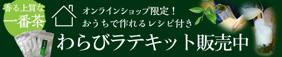 202007_わらびラテキットバナー.png