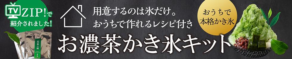 202108_お濃茶かき氷キットバナー.png