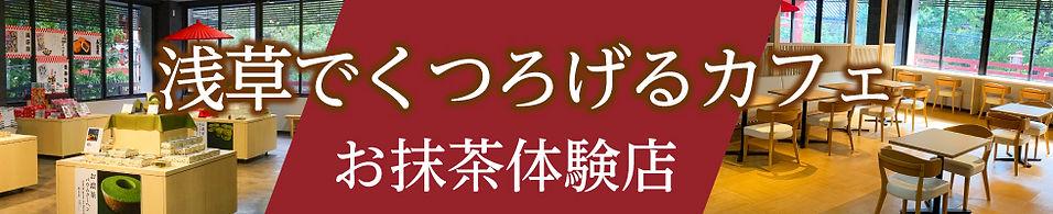 202005_浅草でくつろげるカフェバナー.jpg