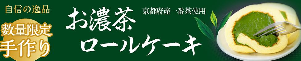 202011_お濃茶ロールケーキバナー.png