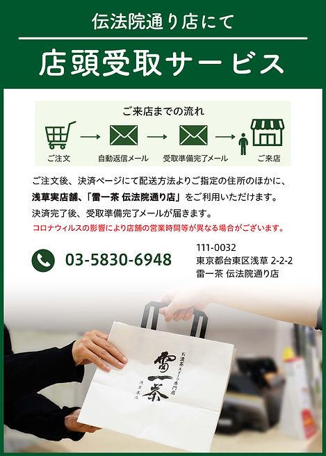 店頭受け取りサービス2.jpg