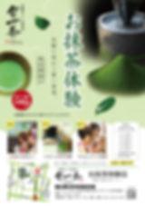 omatchataiken_japanese.jpg