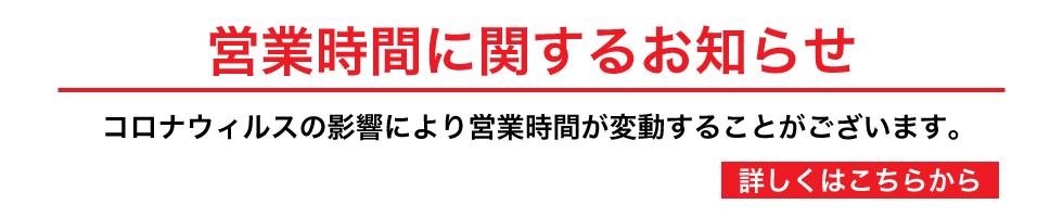 202010_営業時間に関するお知らせ.png