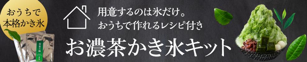 202007_お濃茶かき氷キットバナー.png