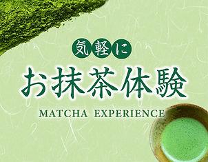 202002_お抹茶体験バナー.jpg