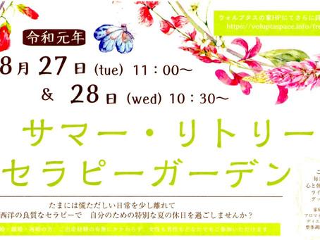 8/27-8/28サマー・リトリート&セラピーガーデン