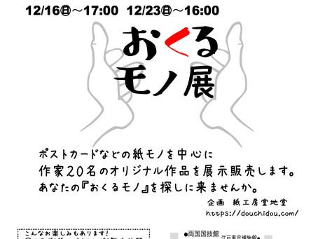 『おくるモノ展』延長決定!