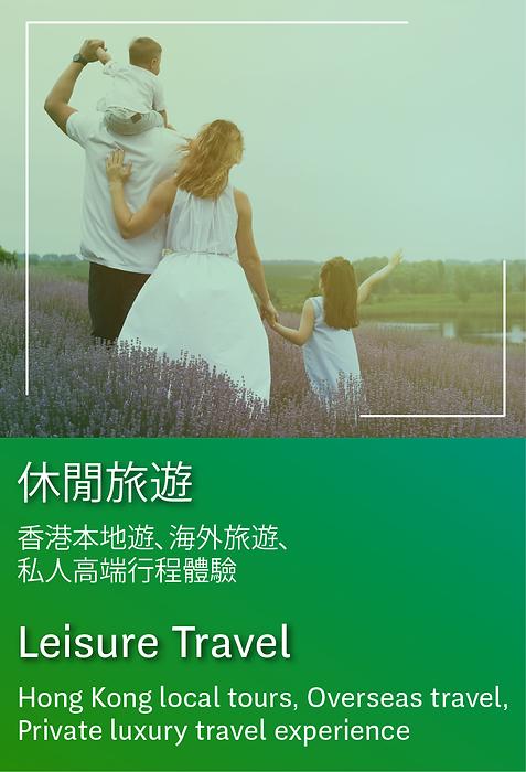 休閒旅遊 Leisure Travel