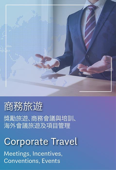 商務旅遊 Corporate Travel