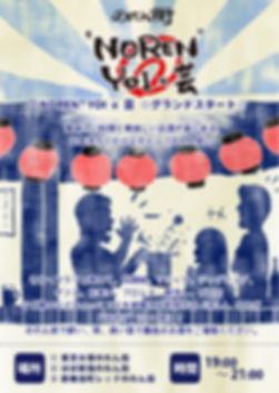 NOREN YOI×芸 ポスター 2018.10.23.jpg