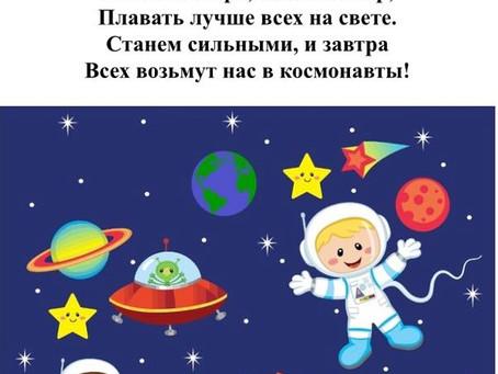 День космонавтики в ЮНЭК