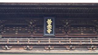 長野と日光 #日光門前に暮らす #17