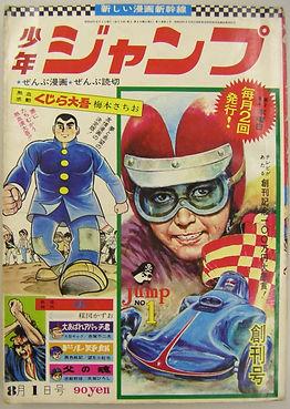 昭和43年創刊の「少年ジャンプ」