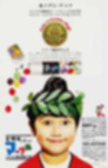 明治マーブルチョコレートのポスター(昭和36年発売)