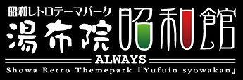昭和レトロパーク「湯布院昭和館」-ALWAYS-