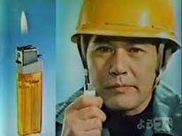 1975年(昭和50年)に使い捨ての100円ライターを考案し、「チルチルミチル」の商品名で発売開始した。