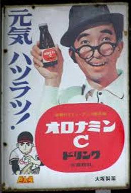 レトロ  琺瑯カンバン(オロナミンC)発売は昭和40年