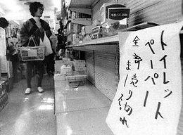 1973(昭和48)年11月22日、商品「売り切れ」の張り紙は東京・多摩市のスーパー。オイルショック