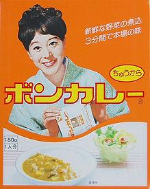 1968年(昭和43年)発売 大塚食品工業のボンカーレ(ちゅうから)