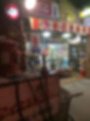昭和のおもちゃ屋