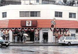 昭和49年 セブン-イレブン東京都江東区に第1号店を出店
